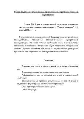 Чуряев А.В. Отказ в государственной регистрации юридических лиц: перспективы правового регулирования