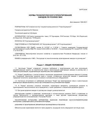 ВНТП 04-94 Нормы технологического проектирования заводов по розливу вин