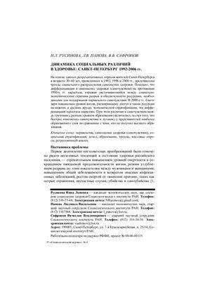 Социологический журнал 2009 №04