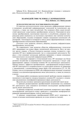 Бабаева Ю.Д., Войскунский А.Е. Взаимодействие человека с компьютером