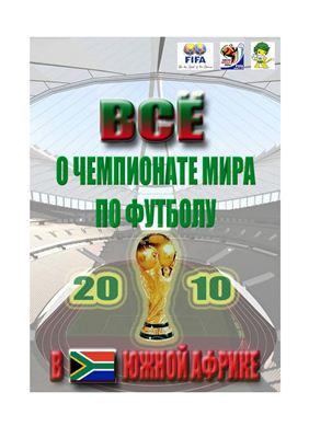 Харламов В.А. Всё о чемпионате мира по футболу 2010 в Южной Африке