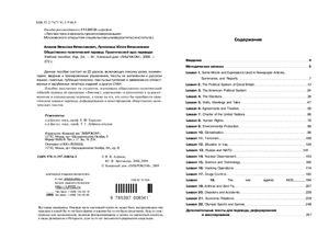 Алимов В.В., Артемьева Ю.В. Общественно-политический перевод: Практический курс