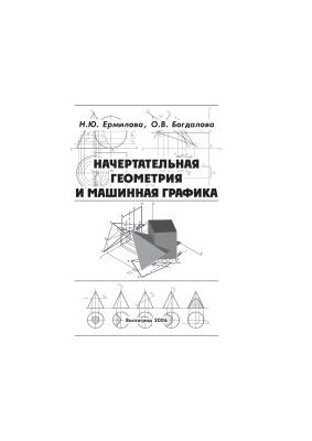Ермилова Н.Ю., Богдалова О.В. Начертательная геометрия и машинная графика