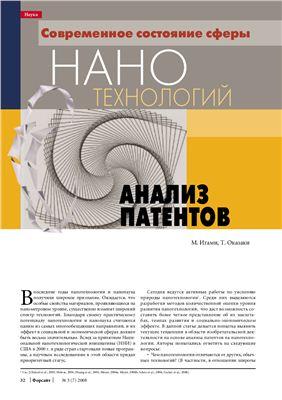 Игами М., Оказаки Т. Современное состояние сферы нанотехнологий. Анализ патентов