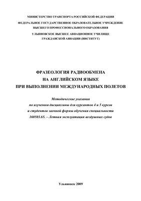 Воронянская Е.Л., Кузнецова О.М. Фразеология радиообмена на английском языке при выполнении международных полетов
