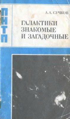 Сучков А.А. Галактики знакомые и загадочные