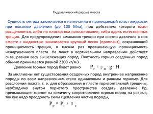 Гидравлический разрыв пласта (ГРП)