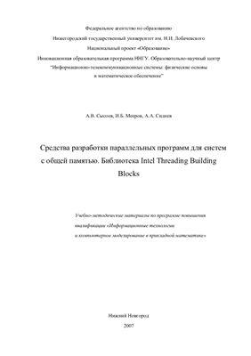 Сысоев А.В., Мееров И.Б., Сиднев А.А. Средства разработки параллельных программ для систем с общей памятью. Библиотека Intel Threading Building Blocks
