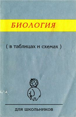 Акимов С.С. Биология в таблицах, схемах, рисунках