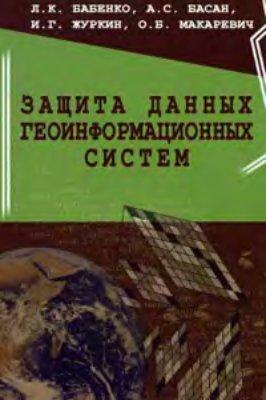 Бабенко Л.К., Макаревич О.Б., Журкин И.Г., Басан А.С. Защита данных геоинформационных систем