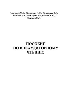 Егиазарян М.А. и др. Пособие по внеаудиторному чтению