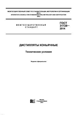 ГОСТ 31728-2014 Дистилляты коньячные. Технические условия