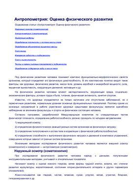 Дубровский В.И., Дубровская А.В. Антропометрия: Оценка физического развития