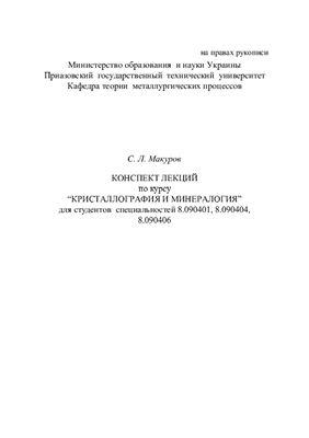 Макуров С.Л. Кристаллография и минералогия Конспект лекций