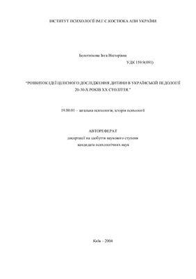 Болотнікова І.В. Розвиток ідеї цілісного дослідження дитини в українській педології 20 - 30-х років XX століття