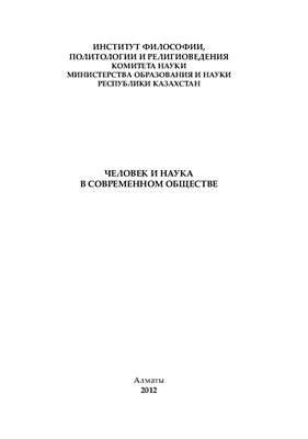 Байдаров Е.У. и др. Человек и наука в современном обществе