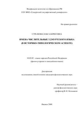 Стрелкова О.Б. Числительные удмуртского языка (в историко-типологическом аспекте)