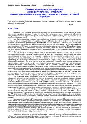 Ковалев С.Э. Потоковая суперЭВМ построенная на принципах схемной эмуляции как альтернатива реконфигурируемым вычислительным структурам