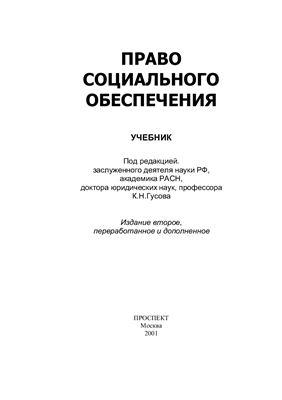 Гусов К.Н. Право социального обеспечения