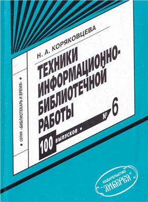Коряковцева Н.А. Техники информационно-библиотечной работы