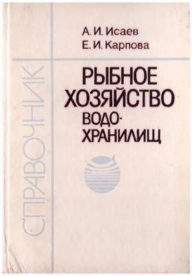 Исаев А.И., Карпова Е.И. Рыбное хозяйство водохранилищ