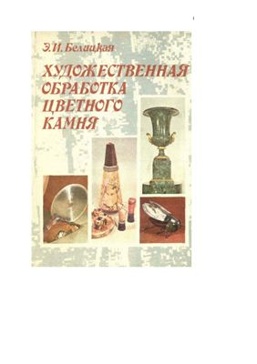 Белицкая Э.И. Художественная обработка цветного камня