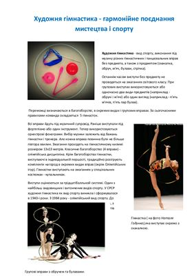 Художня гімнастика - гармонійне поєднання мистецтва і спорту