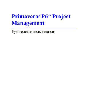 Primavera P6 Project Management. Руководство пользователя