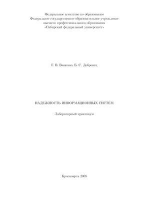 Ващенко Г.В., Добронец Б.С. Надежность информационных систем. Лабораторный практикум