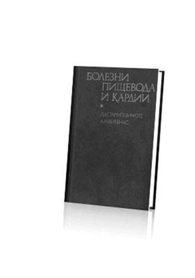 Тамулевичюте Д.И., Витенас А.М. Болезни пищевода и кардии