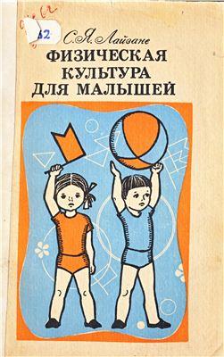 Лайзане С.Я. Физическая культура для малышей. Пособие для воспитателя дет. сада