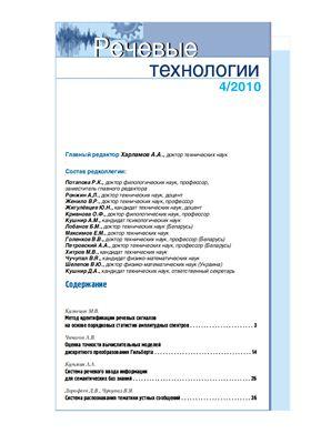 Речевые технологии 2010 №04