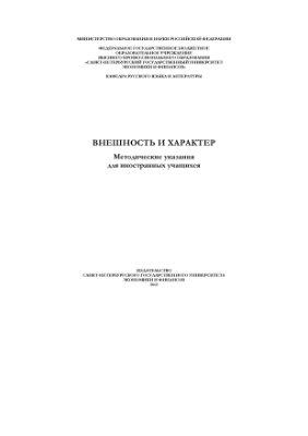 Шульгин А.В. Внешность и характер