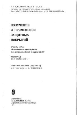 Борисенко А.И.(отв. ред.) Получение и применение защитных покрытий