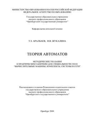 Аралбаев Т.З., Жукалина И.В. Теория автоматов