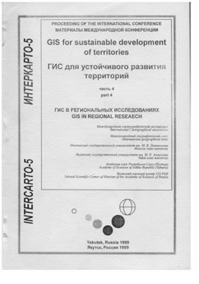 ИнтерКарто/ИнтерГИС 1999 Выпуск 05 ГИС для устойчивого развития территорий. Том 4