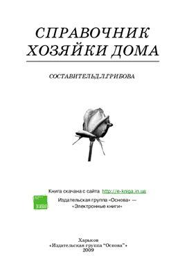 Грибова Д.Л. (сост.) Справочник хозяйки дома