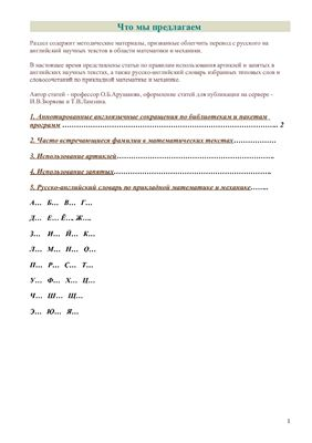 Арушанян О.Б. Английский язык в помощь математикам