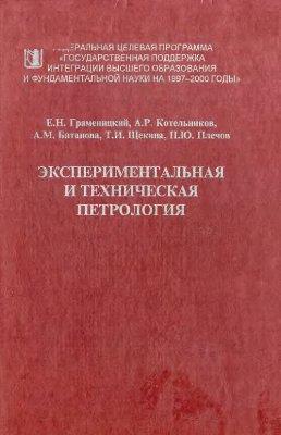 Граменицкий Е.Н. и др. Экспериментальная и техническая петрология