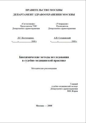 Жаров В.В., Асташкина О.Г., Наумова А.М. Биохимические методы исследования в судебно-медицинской практике