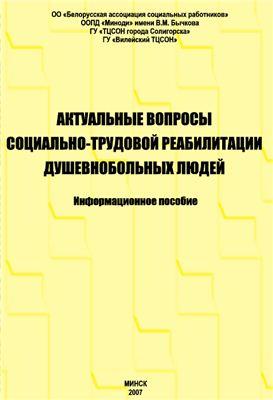 Актуальные вопросы социально-трудовой реабилитации душевнобольных людей. Информационное пособие
