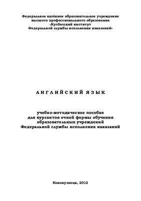 Режапова И.М., Ивашко Н.Н. (сост.) Английский язык