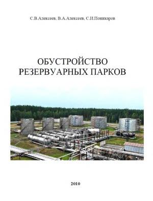 Алексеев С.В., Алексеев В.А., Поникаров С.И. Обустройство резервуарных парков