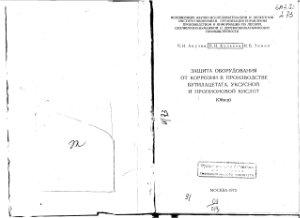 Анучин П.И., Кулаков П.И., Тимин Н.В. Защита оборудования от коррозии в производстве бутилацетата, уксусной и пропионовой кислот
