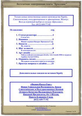Газета - Брилланс