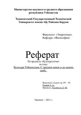 Культура Узбекистана. С средних веков и до наших дней