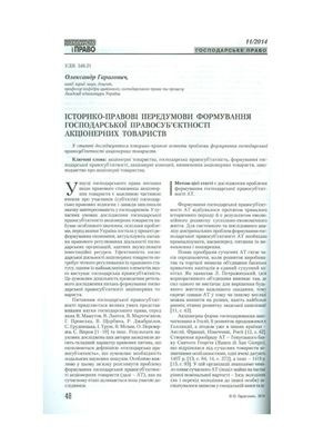 Гарагонич О.В. Історико-правові передумови формування господарської правосуб'єктності акціонерних товариств