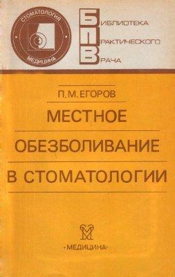 Егоров П.М. Местное обезболивание в стоматологии