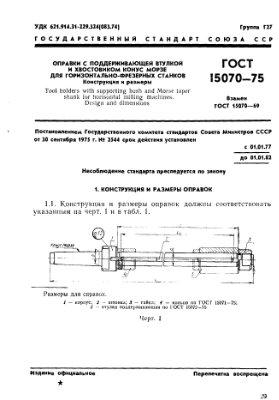 ГОСТ 15070-75. Оправки с поддерживающей втулкой и хвостовиком конус Морзе для горизонтально-фрезерных станков. Конструкция и размеры