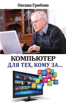 Грибова О. Компьютер для тех, кому за…